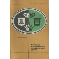 Opowieści o kombinacjach na szachownicy - H. Muchnik ( K-1007 )