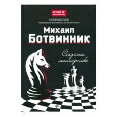 A.Bezgodow – Michaił Botwinnik. Sekrety mistrzostwa ( K-5502/B )