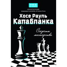 A.Bezgodow – Jose Raul Capablanka. Sekrety mistrzostwa ( K-5502/K )