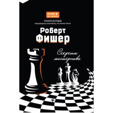 A.Bezgodow – Robert Fischer. Sekrety mistrzostwa ( K-5502/F )