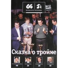 """""""64"""" nr 12/2010  ( C-1/12-2010 )"""