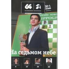 """""""64"""" nr 1/2012  ( C-1/1-2012 )"""
