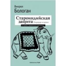 Bołogan W. - Obrona Królewsko-Indyjska dla czarnych. 2 wydanie ( K-5235 )