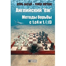 """Łysy I., Owieczkin R. - Angielski """"jeż"""" . Metody walki przeciwko 1.c4 i 1.Sf3 ( K-5246 )"""