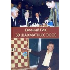 J.Gik - 30 szachowych esejów ( K-5255)