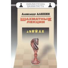 """A. Alechin """"Szachowe lekcje"""" (K-3473/aa)"""