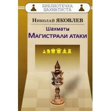 """M. Jakowlew """"Szachy. Linie ataków"""" (K-3473/mj)"""