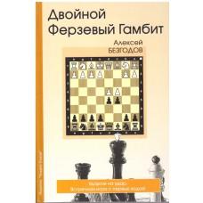 """A. Bezgodow """"Podwójny Gambit Hetmański"""" (K-5014)"""