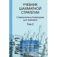 """K. Sakajew, K. Landa """"Podręcznik Szachowej Strategii. Tom 2"""" ( K-3681/2 )"""
