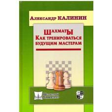 """A.Kalinin """" Szachy - jak trenować przyszłych mistrzów """" ( K-3426/pm )"""