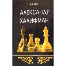 "G.Nesis"" Aleksander Halifman ""(K-1124/ah)"