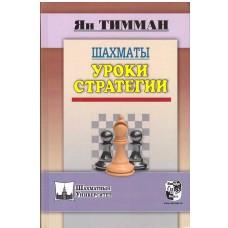 """J.Timman """"Lekcje strategii"""" ( K-3377)"""