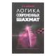 """W.Dydyszko """"Logika sowrieminnych szachmat""""(K-1128)"""