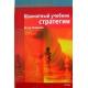 """Yasser Seirawan""""Szachowy podręcznik Strategii"""" (K-1221)"""