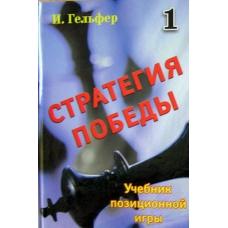 """I.Gelfer """" Strategia zwycięstwa -Podręcznik gry pozycyjnej cz.1""""-(K-2201)"""