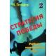 """I.Gelfer """" Strategia zwycięstwa -Podręcznik gry pozycyjnej cz.2""""-(K-2202)"""