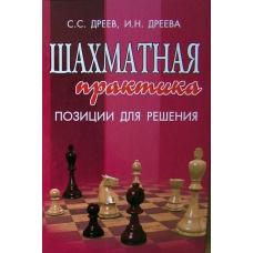 """S.Dreev,I.Dreeva """" Szachowa praktyka.Pozycje do rozwiązania.""""-(K-2203)"""