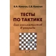 """W. Konotop, S. Konotop """"Testy po taktyce dla szachistów II kategorii"""" (K-2205/2)"""
