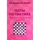 """W. Konotop, S. Konotop """"Testy po taktyce dla szachistów I kategorii"""" ( K-2205/1 )"""