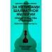 """""""Za kulisami szachowego imperium-pamiętniki szachisty"""" Adrian Michalcziszin (K-2219)"""