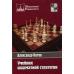 """A.Kotow """"Lekcje strategii szachowej"""" ( K-2277 )"""