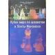 """Ilumżinow K., Kim N. """" Puchar Świata w szachach w Chanty-Mansyjsku ( K-2281 )"""