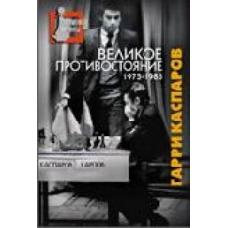 """G.Kasparow """" Wielka konfrontacja. Moje pojedynki z Anatolijem Karpowem. 1975-1985"""" (  K-2290/1 )"""