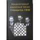 """""""Międzynarodowy Turniej Szachowy Groningen - 1946""""  ( K-2490 )"""