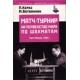 """P. Keres, M. Botwinnik """"Mecz-turniej o mistrzostwo świata,1948r."""" (K-305)"""
