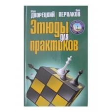 """M.Dworecki,O.Pierwakow """"Studia dla praktyków"""" - (K-3106)"""