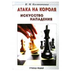 "GM N. Kaliniczenko ""Atak na Króla. Sztuka natarcia"" (K-3143)"
