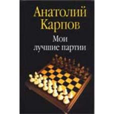 """A. Karpow """"Moje najlepsze partie"""" (K-320)"""