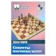 """D.Nunn """"Sekrety praktycznych szachów"""" (K-3229)"""
