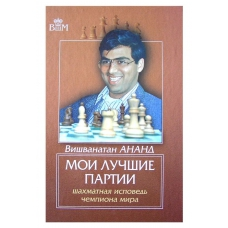 "Viswanathan Anand ""Moje najlepsze partie"" (K-3233/A)"