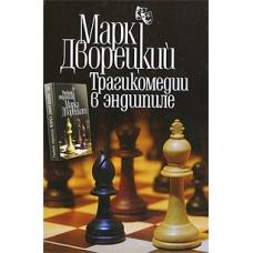 """Dworecki Mark """" Tragikomedie w końcówce"""" ( K-3284 )"""