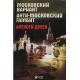 """A.Dreew """"Wariant Moskiewski.Anty-Moskiewski Gambit"""" ( K-3299 )"""
