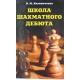 """Kaliniczenko N. """" Szkoła debiutu szachowego """" ( K-3316 )"""
