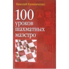 """Kaliniczenko N. """" 100 lekcji szachowego mistrzostwa """" ( K-3345 )"""