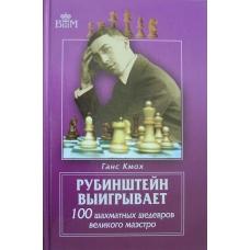 """G.Kmoch """" Rubinstein zwycięża.100 szachowych arcydzieł wielkiego mistrza """" ( K-3373 )"""
