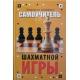 """E.Schiffers """"Samouczek gry w szachy""""  ( K-3400 )"""