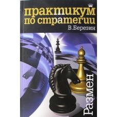 """Bieriezin Wł. """" Strategia - praktykum"""" ( K-3406/ps )"""