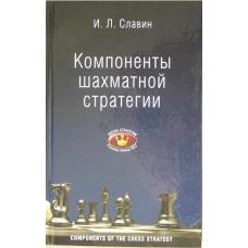 """I.L.Sławin """" Komponenty strategii szachowej """" ( K-3412 )"""