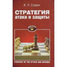 "I.L.Sławin "" Strategia ataku i obrony "" ( K-3412/ss )"