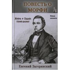 "E.Zagoriański "" Powieść o Morphy'm "" ( K-3413 )"