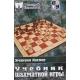"E.Lasker "" Podręcznik gry w szachy "" ( K-3414 )"