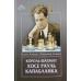 """I.Linder, Wł.Linder """" Król szachów Capablanka """" ( K-3429 )"""