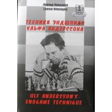 """L.Nikołajew """" Technika końcówek Anderssona """" ( K-3432 )"""