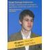 """A.Michalczyszyn, O.Stecko """"Magnus Carlsen Mozart szachów"""" ( K-3433 )"""