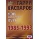 """G.Kasparow """" Moja szachowa droga 1985-1993 ,cz.2 """" ( K-3444/2 )"""