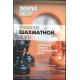 """E.Lasker """" Podręcznik gry w szachy.Zdrowy umysł w szachach """" ( K-3469 )"""